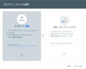 サーチコンソール,登録,ドメイン,URLプレフィックス