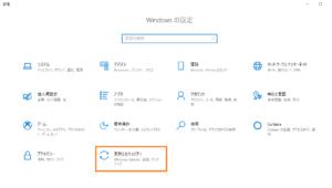 Windows,アップデート,更新