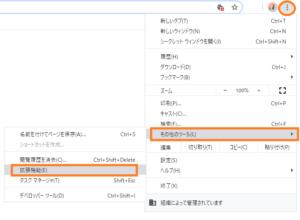 Google Crome,設定,拡張機能