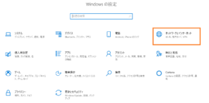 Windows,設定,ネットワーク