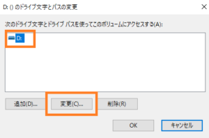 ドライブ名,Windows,変更