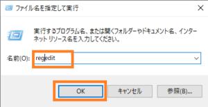 ファイル名を指定して実行