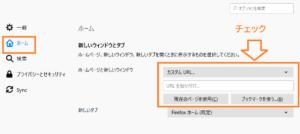 Firefox,ホーム,設定