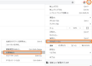 Google Chrome,拡張機能