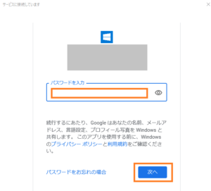 Gmail,パスワード