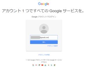 google,メール,確認