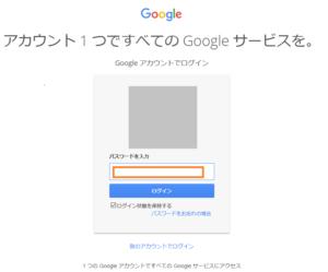 google,パスワード