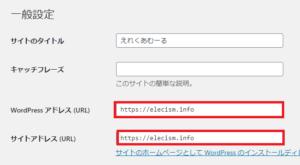 ワードプレス,SSL