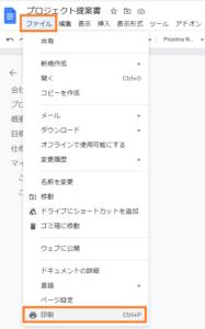 Googleドキュメント,印刷