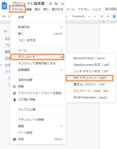 Googleドキュメント,PDF