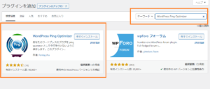 WordPress Ping Optimizer,プラグイン