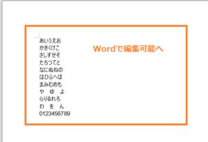 Googleドキュメント,Word