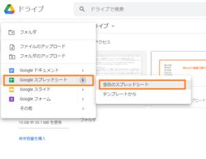 Googleスプレッドシート,Excel,ダウンロード