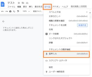 Googleドキュメント,音声入力