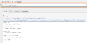 Contact Form 7,WordPress,プラグイン