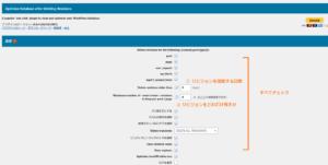 Optimize Database after Deleting Revisions,WordPress,プラグイン