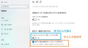 Windows,固定キー,shift