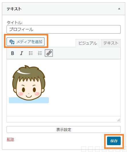 WordPress,プラグイン,ProfilePress,アバター