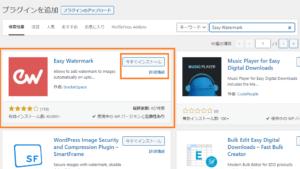 WordPress,プラグイン,Easy Watermark